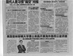 jiangsunewspaper